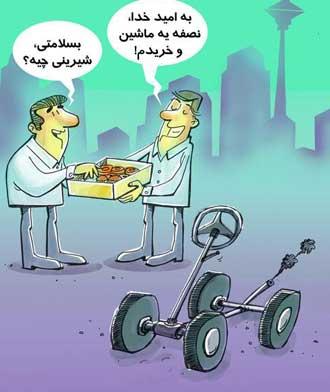 کاریکاتور قیمت خودرو, قیمت خودرو,کاریکاتور افزایش قیمت خودرو