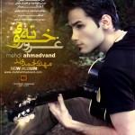دانلود آلبوم خونه غرور با صدای مهدی احمدوند