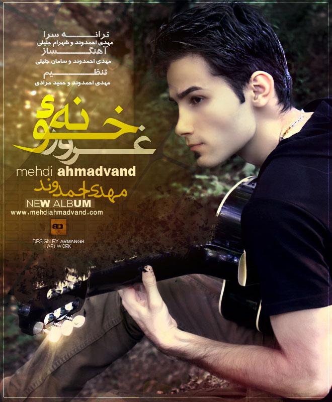 مهدی احمدوند آلبوم خونه غرور,دانلود موزیک,New Album