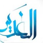 اعمال و مستحبات عید غدیر