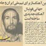 عکس سیاوش قمیشی در یک روزنامه ایرانی!