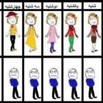 تفاوت پوشیدن لباس دخترها و پسرها در طول هفته (طنز)