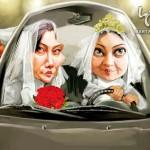 داستان ازدواج سه بازیگر زن مجرد سینما