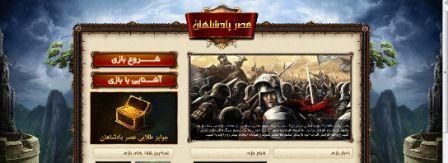 عکس بازی عصر پادشاهان