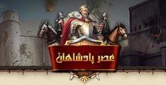 بازی آنلاین عصر پادشاهان