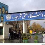 شرایط پذیرش بدون آزمون دانشجوی ارشد در دانشگاه صنعتی شریف اعلام شد