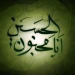 جملاتی کوتاه در مورد امام حسین (ع)