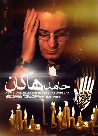 حامد هاکان,آهنگ محرمی
