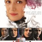 پوستر فیلم «من مادر هستم» با بازی باران کوثری