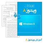 دانلود کتاب آموزش ویندوز 8
