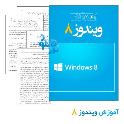 یادگیری ویندوز 8