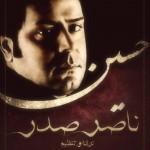آهنگ مست می از ناصر صدر (ویژه محرم)