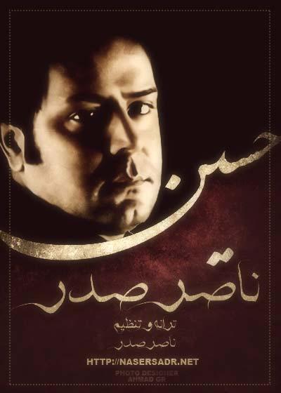 ناصر صدر,آهنگ محرمی,دانلود آهنگ