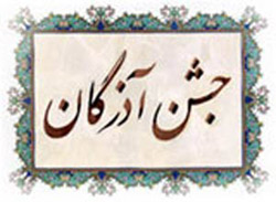جشن آذرگان,جشن ملی,جشن ایرانیان,جشن تاریخی