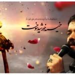 کدهای آهنگ پیشواز ایرانسل محمود کریمی محرم ۹۱