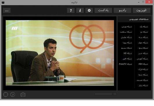 نرم افزار تماشای رایگان شبکه های تلویزیون
