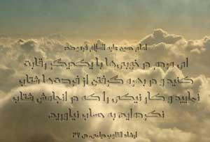حدیث امام حسین