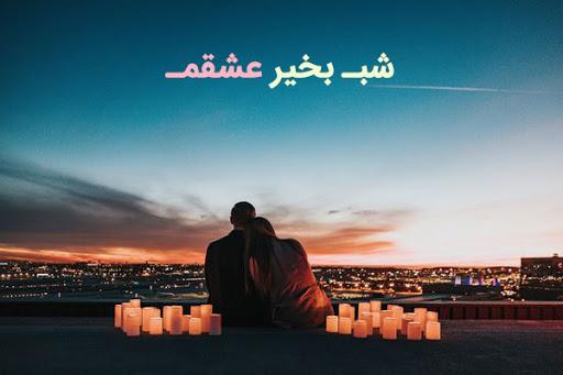 اس ام اس و متن شب بخیر + جملات زیبای کوتاه برای گفتن شب بخیر
