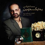 دانلود آهنگ یه تیکه زمین از محمد اصفهانی
