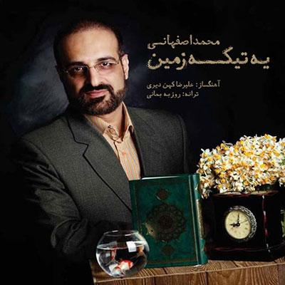 Download Music, دانلود آهنگ, محمد اصفهانی, تیتراژ سریال یه تیکه زمین