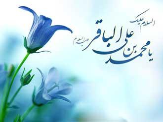حدیث امام محمد باقر