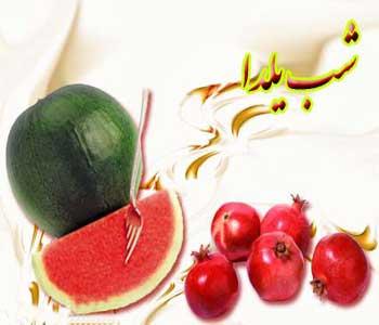 پاسخ حاج فردوسی درباره شبهاتم نسبت به جشن شب یلدا