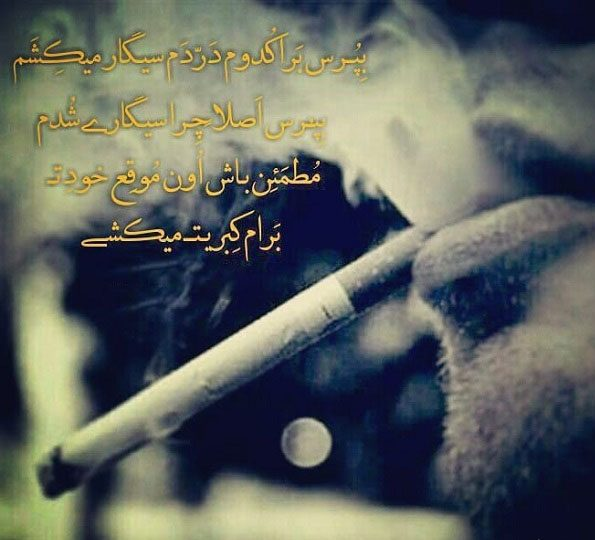 متن غمگین سیگار