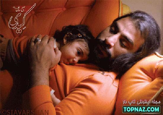 ناصر عبدالهی و دخترش
