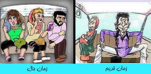 کاریکاتور دخترها