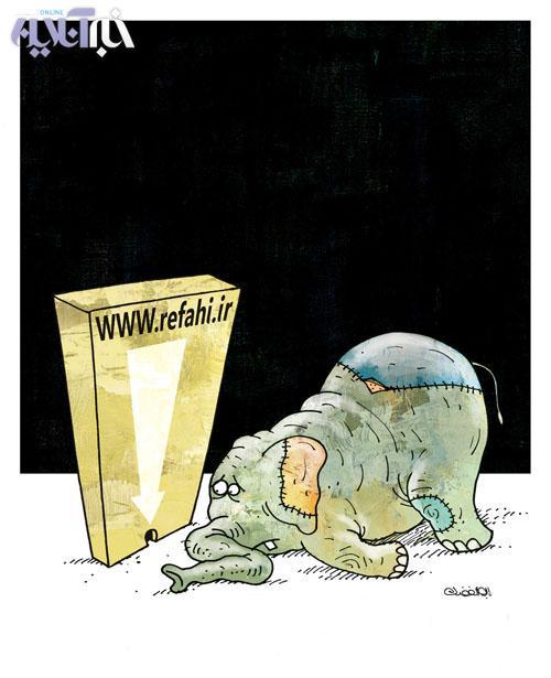 کاریکاتور رفاهی