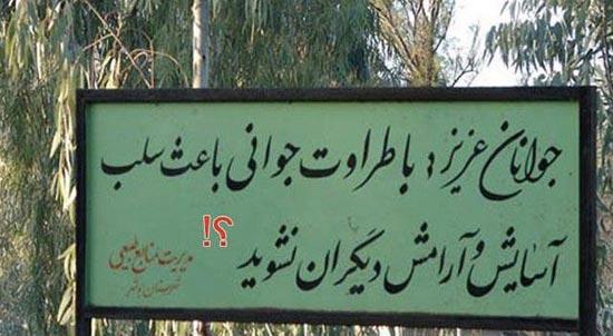سوژه های ایرانی