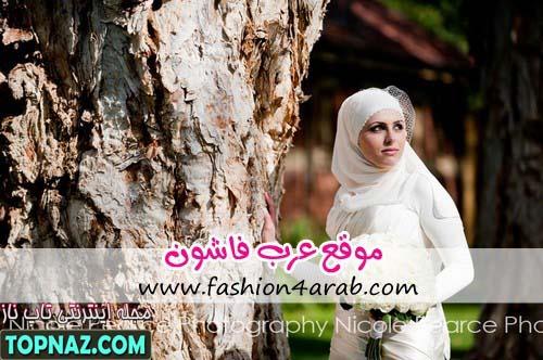 لباس عروس دختران مسلمان