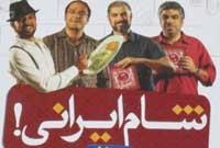 انتقاد کارگردان ایرانی از تولید بفرمایید شام ایرانی
