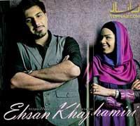 عکسهای احسان خواجه امیری و همسرش