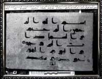 دست خط امام علی را ببینید+عکس