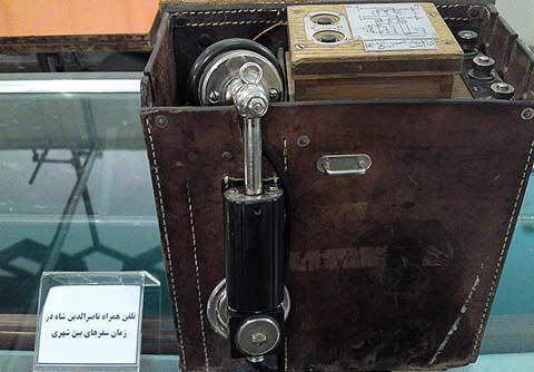 تلفن همراه ناصرالدین شاه