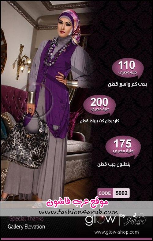 دوخت لباس مجلسی اسلامی