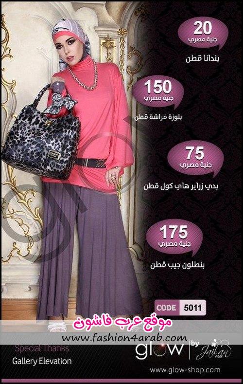 لباس پوشیده اسلامی