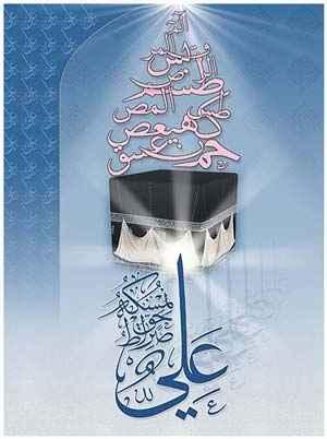اس ام اس های تبریک میلاد حضرت علی (ع)