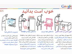 سرویس «خوب است بدانید» گوگل راه اندازی شد
