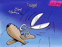 هفت روش برای مبارزه با ماهواره+کاریکاتور