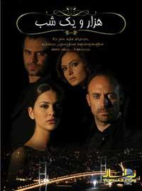 عکس بازیگران سریال ترکی هزار و یک شب