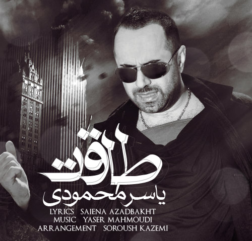 یاسر محمودی طاقت