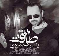 دانلود آهنگ طاقت از یاسر محمودی