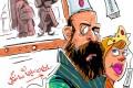 کاریکاتور سلطان سلیمان !