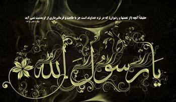 حضرت محمد