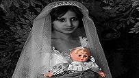 ازدواج با دختر بچه