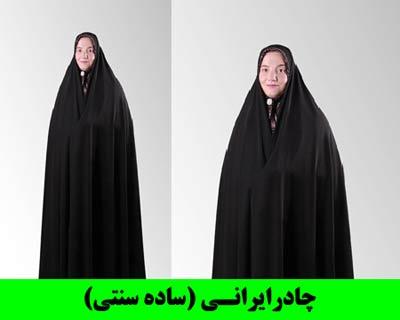 مدل چادر برای دختر ایرانی