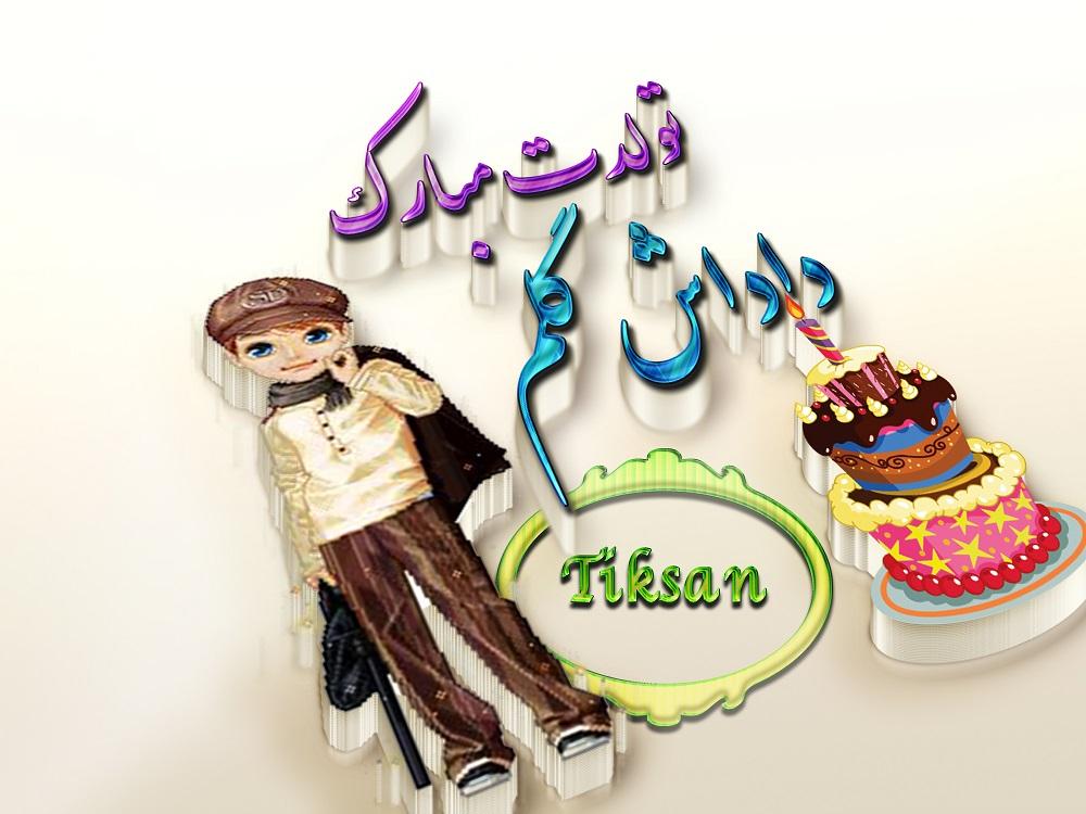 تبریک تولد برادر