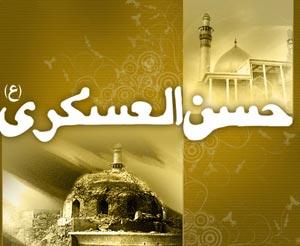 اس ام اس امام حسن عسکری
